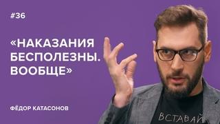 Фёдор Катасонов: «Наказания бесполезны. Вообще»//«Скажи Гордеевой»