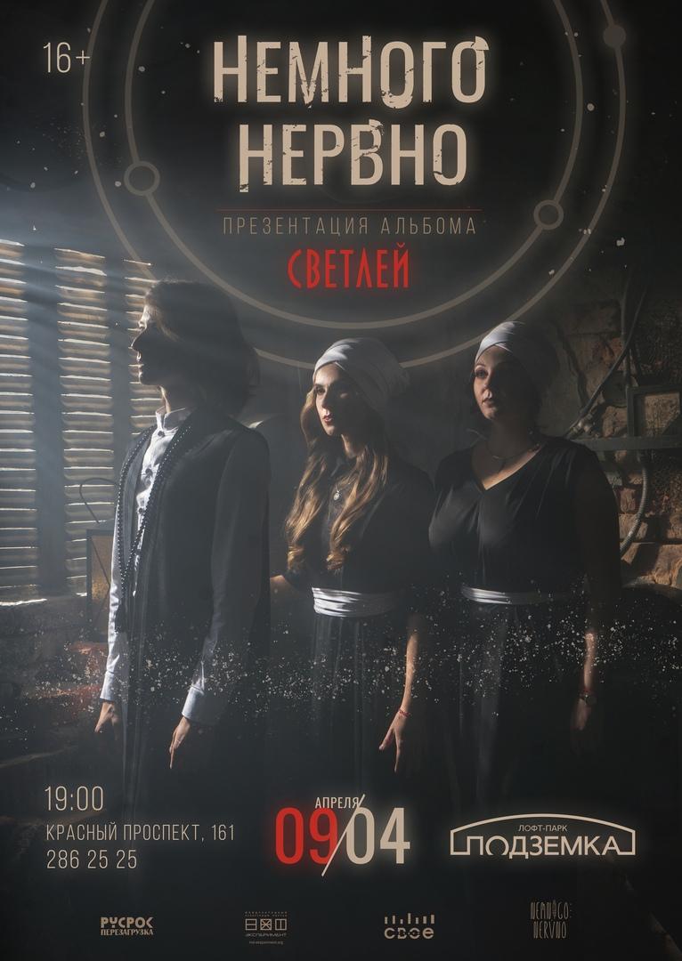 Афиша 9.04/ НЕМНОГО НЕРВНО / Новосибирск / Светлей