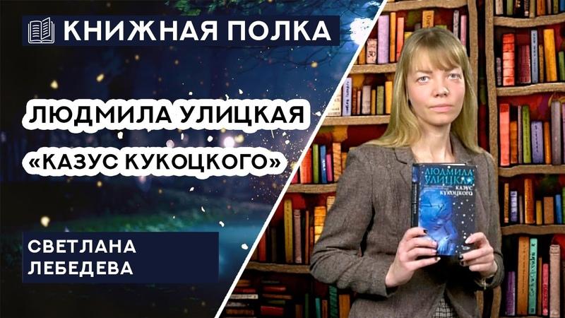 Книжная полка №85 Людмила Улицкая Казус Кукоцкого
