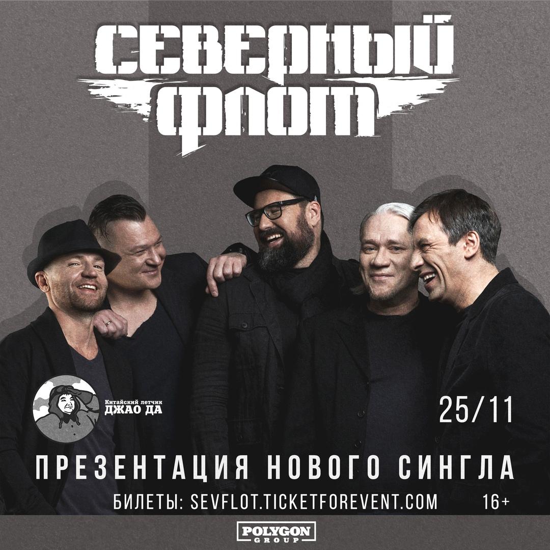 Афиша Ярославль СЕВЕРНЫЙ ФЛОТ // 25.11 // Ярославль