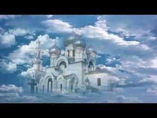 """Истина в стихах. """"Создал я храм на небе ясном""""."""