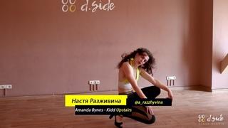 Amanda Bynes - Kidd Upstairs  | Choreography by Anastasia Razzhyvina