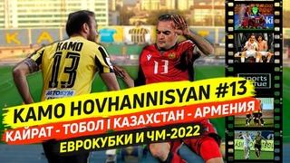КАМО: «Кайрат» в ЛЧ, Армения на ЧМ, будущий трансфер и деньги. Интервью / Sports True
