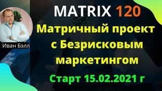 MATRIX 120, новый матричный проект, не имеющий аналогов и с Безрисковым входом.