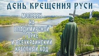 Прямая трансляция. Молебен на Владимирской горке и Всеукраинский крестный ход  г.