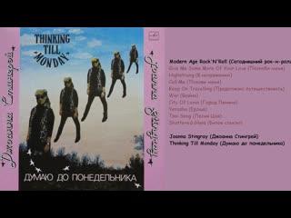 """Joanna Stingray """"Thinking Till Monday"""" 1990"""