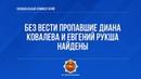 Без вести пропавшие Диана Ковалева и Евгений Рукша найдены