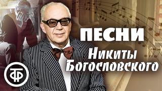 Песни композитора Никиты Богословского