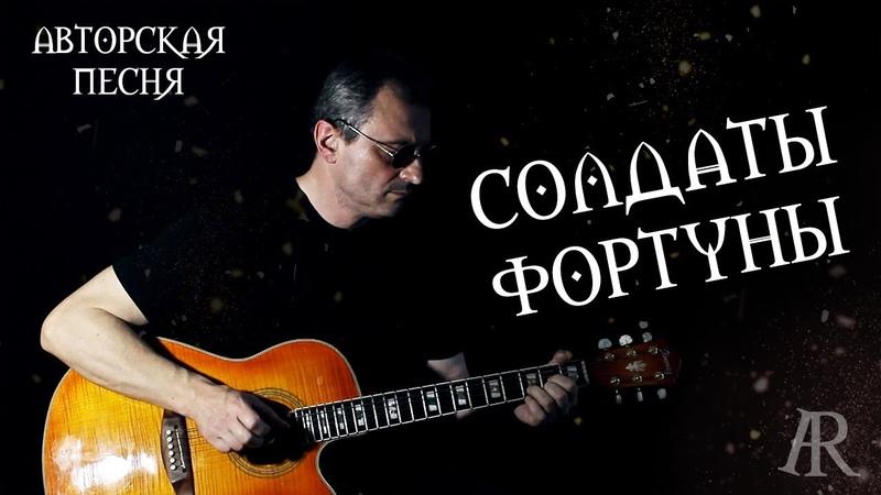 Alex RA Солдаты Фортуны авторская песня на гитаре