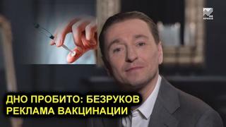 Сергей Безруков после пиара поправок к липовой конституции теперь зазывает на кредиты и вакцинацию, будучи сам непривитым