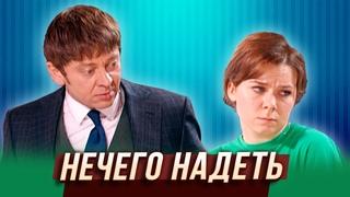 Нечего надеть — Уральские Пельмени   Любимое — Астрахань