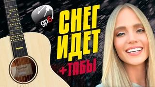 Глюк'oZa – Снег идет. Fingerstyle guitar cover. Tabs and karaoke