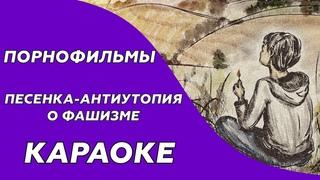 Порнофильмы - Песенка-антиутопия о фашизме (Караоке/минус)