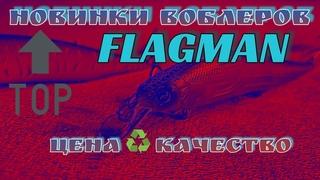 новинки воблеров FLAGMAN | лучшие копии на щуку | цена-качество