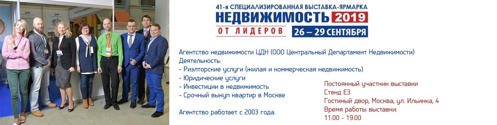 услуги по недвижимости москва