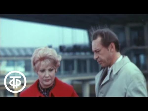 Разговор в аэропорту Фрагмент телефильма Ольга Сергеевна 1975