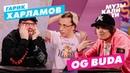 Музыкалити – Гарик Харламов и OG Buda Все о Хип-Хопе