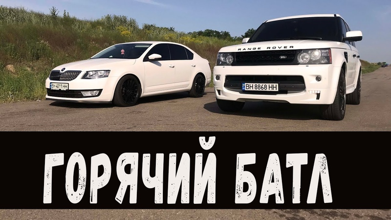 Range Rover Supercharged 510hp vs Skoda octavia 1.8 turbo(stage 3)/ Lexus GS300 vs Civic TypeR