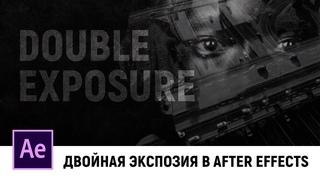 Эффект двойной экспозиции в After Effects. Создаем заставку из сериала Настоящий детектив