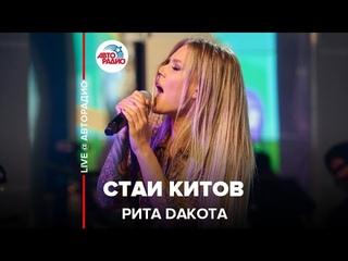 🅰️ @Рита Дакота - Стаи Китов (LIVE @ Авторадио)