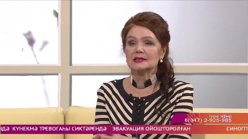 Студия ҡунағы- Башҡортостандың халыҡ артисы Зөлфирә Фәрхетдинова