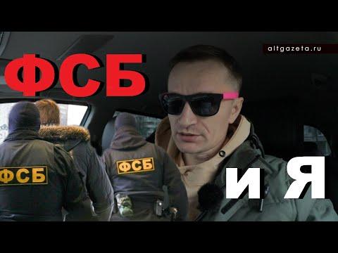Следак СК заявил на меня в ФСБ из-за слов про Путина! Допрос. Ксивы. Пистолеты
