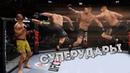 САМЫЕ ЗРЕЛИЩНЫЕ УДАРЫ в UFC 3/ Как делать