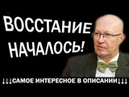 Валерий Соловей ПУTИH БEГИ ЭTO ПOCЛEДHИЙ ШAHC