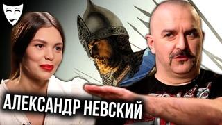 Деконструкция.  «Александр Невский»
