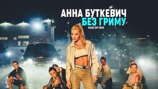 Анна Буткевич - Без Гриму (Official Music Video)