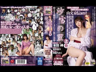 URE-031 The Snow Village Part 1_Misaki Honda_English subbed