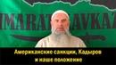Абу Хамза Кадырову «Почему ты так ноешь, о, бесстыжая путинская собака»