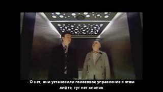 Лифт с голосовым управлением . Шотландцы в лифте. Немного юмора