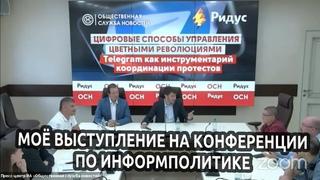 Выступление Дмитрия Тарана на Конференции ЦИФРОВЫЕ СПОСОБЫ УПРАВЛЕНИЯ ЦВЕТНЫМИ РЕВОЛЮЦИЯМИ