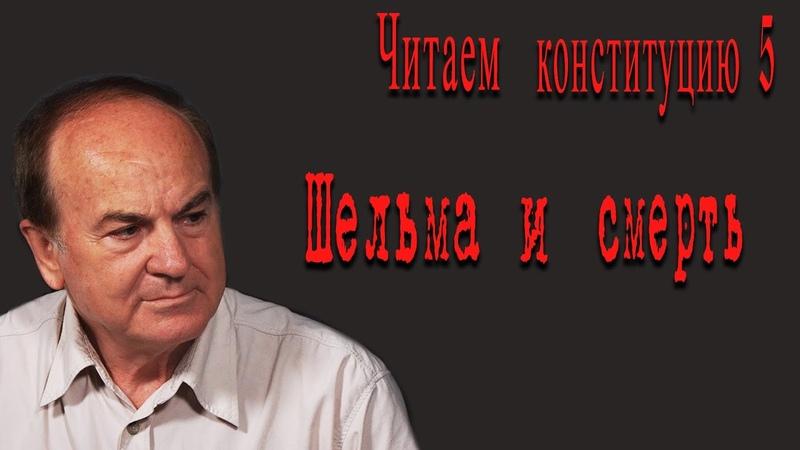 Читаем Конституцию Шельма и смерть Игорь Гундаров доктор медицинских наук