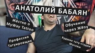 Злые Истории - Анатолий Бабаян жёстко о MyWay Tattoo, худших тату-студиях Москвы и важности общения
