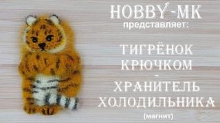 Символ 2022 года магнит Тигр - Хранитель холодильника  (авторский МК Светланы Кононенко)