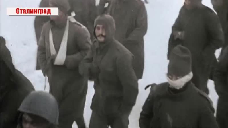 Освобождение Сталинграда 2 февраля 1943 года