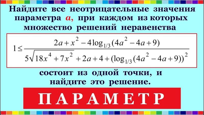 Задание 18 ЕГЭ по математике профиль 45