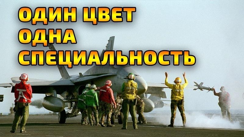 Жёлтый это стрелок красный это оружейник а кто голубой и чёрный авианосец вмс сша