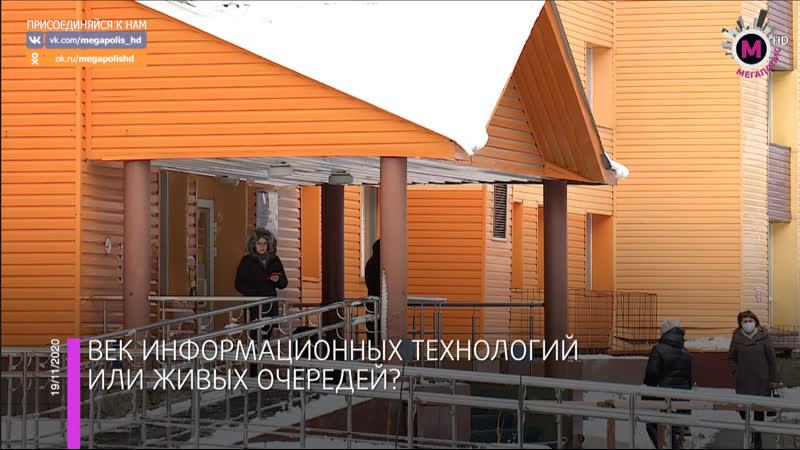 Мегаполис Как попасть на приём в женскую консультацию Нижневартовск