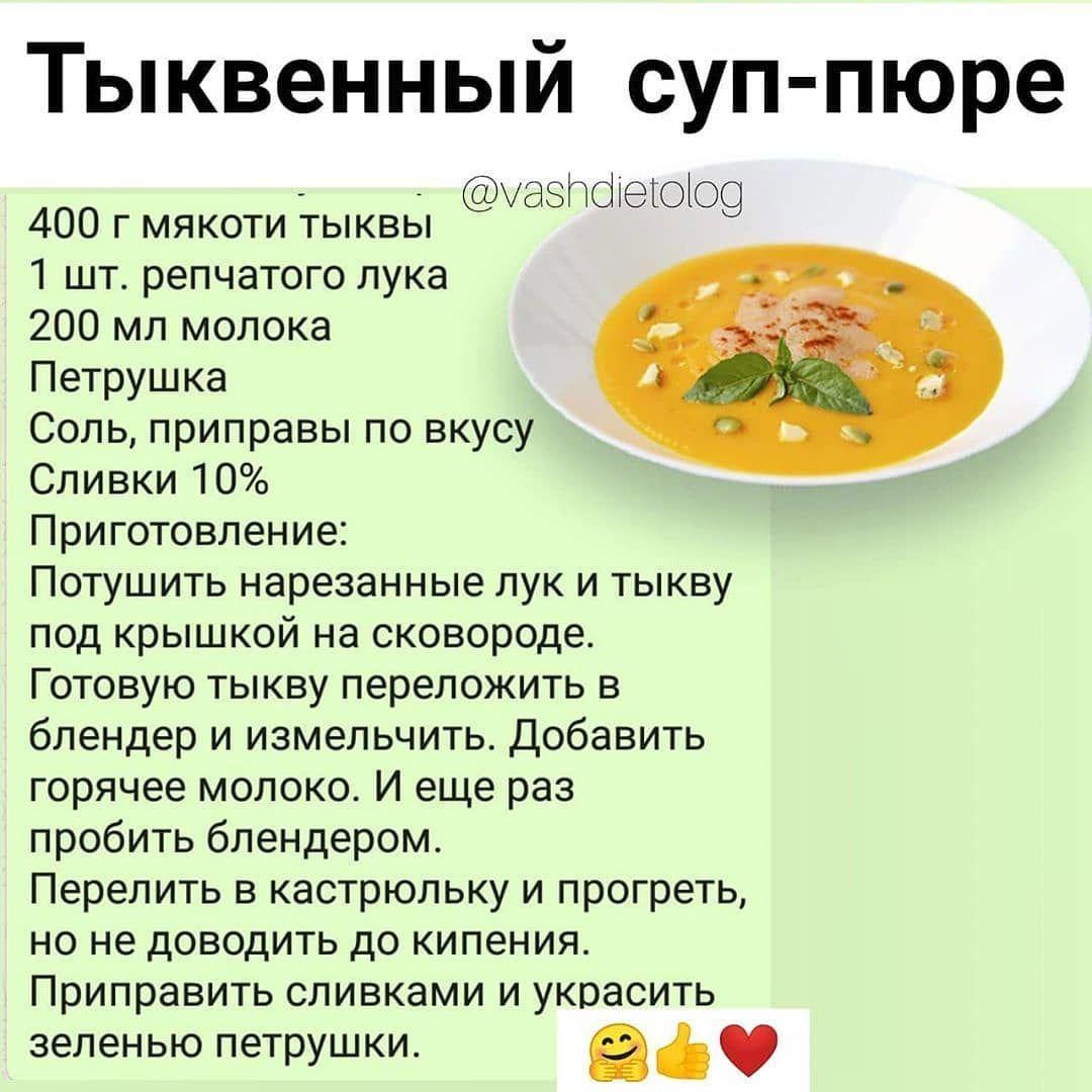 Подборка супчиков на неделю