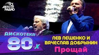 Лев Лещенко и Вячеслав Добрынин - Прощай (LIVE @ Дискотека 80-х 2008)
