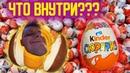 АНПАКИНГ КИНДЕР СЮРПРИЗА НОЧНОЙ РАЗГОВОР