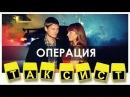 Фильм Операция Таксист