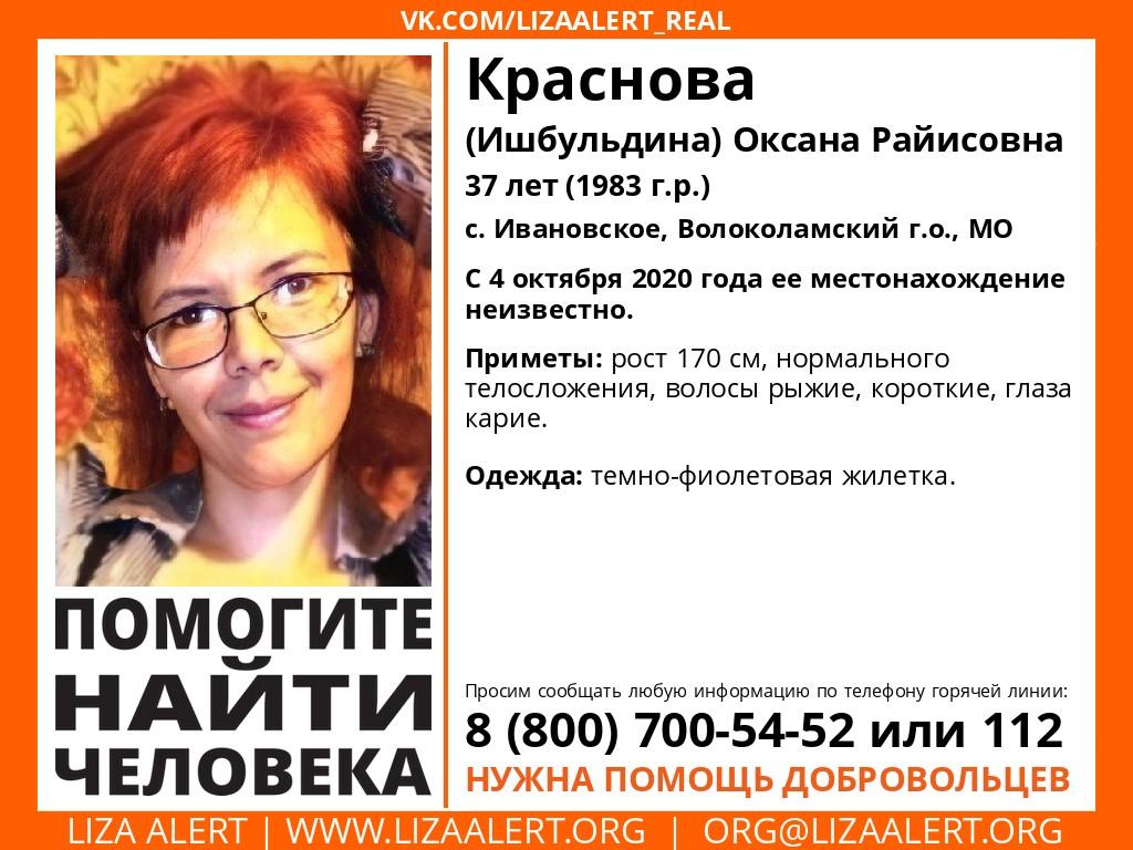 Внимание! Помогите найти человека! Пропала #Краснова (Ишбульдина) Оксана Райисовна, 37 лет, с