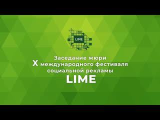 Заседание жюри Х международного фестиваля социальной рекламы LIME