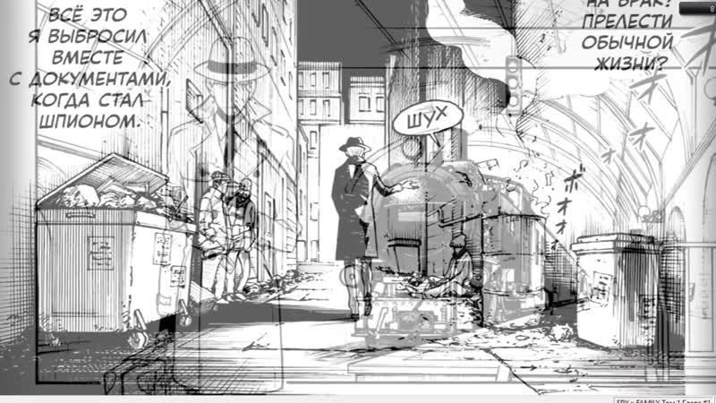 Озвучка манги Шпионская история глава 1