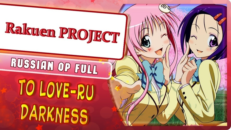 To LOVE Ru Darkness OP To LOVE Ru Darkness Russian cover by Marie Bibika