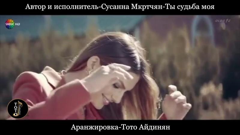 𝐓𝐨𝐭𝐨 𝐌𝐮𝐬𝐢𝐜 𝐏𝐫𝐨𝐝𝐮𝐜𝐭𝐢𝐨𝐧 Сусанна Мкртчян Ты судьба моя